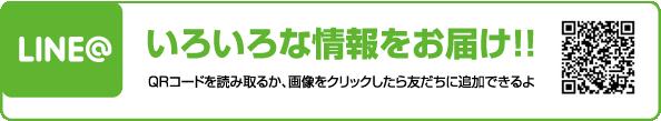 LINE@でいろいろな情報をお届け!!