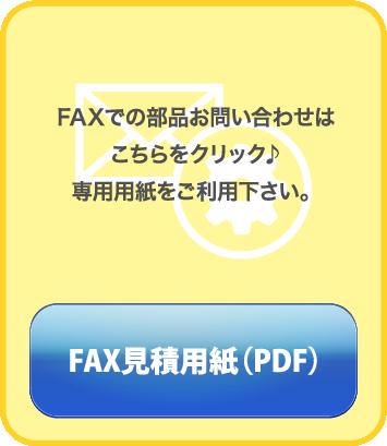 FAX見積用紙(PDF)