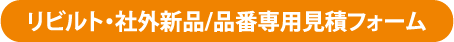 リビルト・社外新品/品番専用見積フォーム